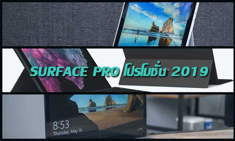 Surface-pro-2019-review-site