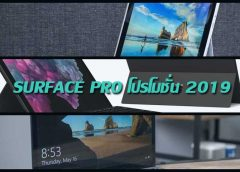 Review Surface pro โปรโมชั่น 2019