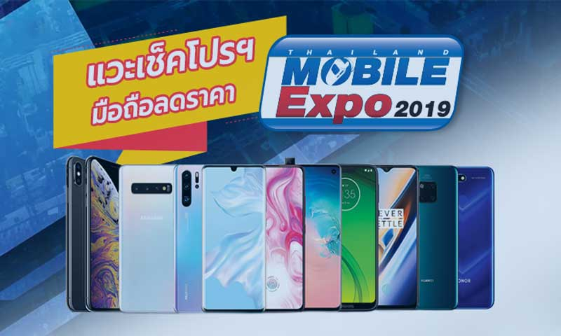 review-Mobile-expo-2019-news-site